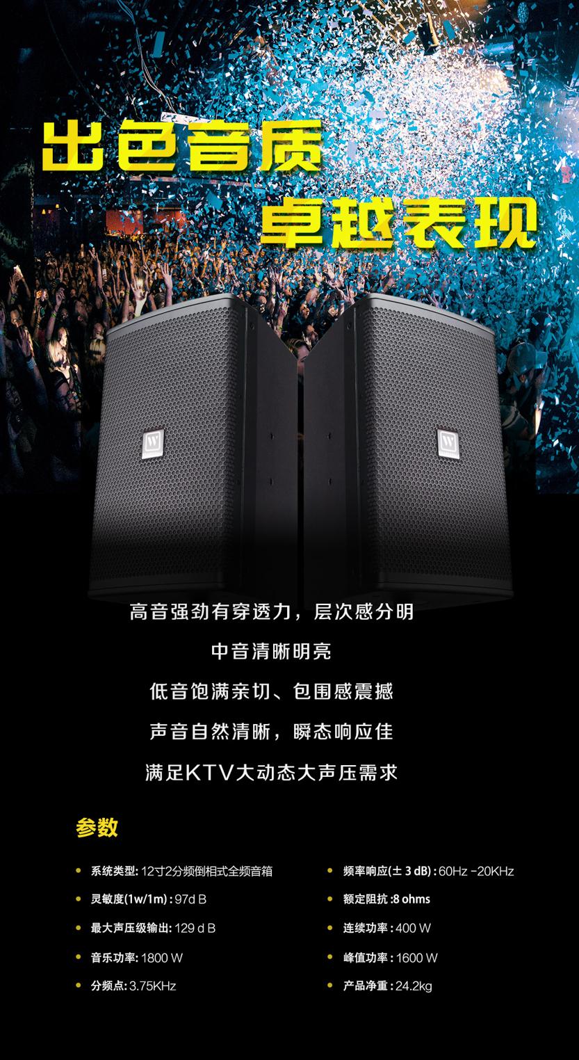 乐富豪KW-S12娱乐音箱2.jpg