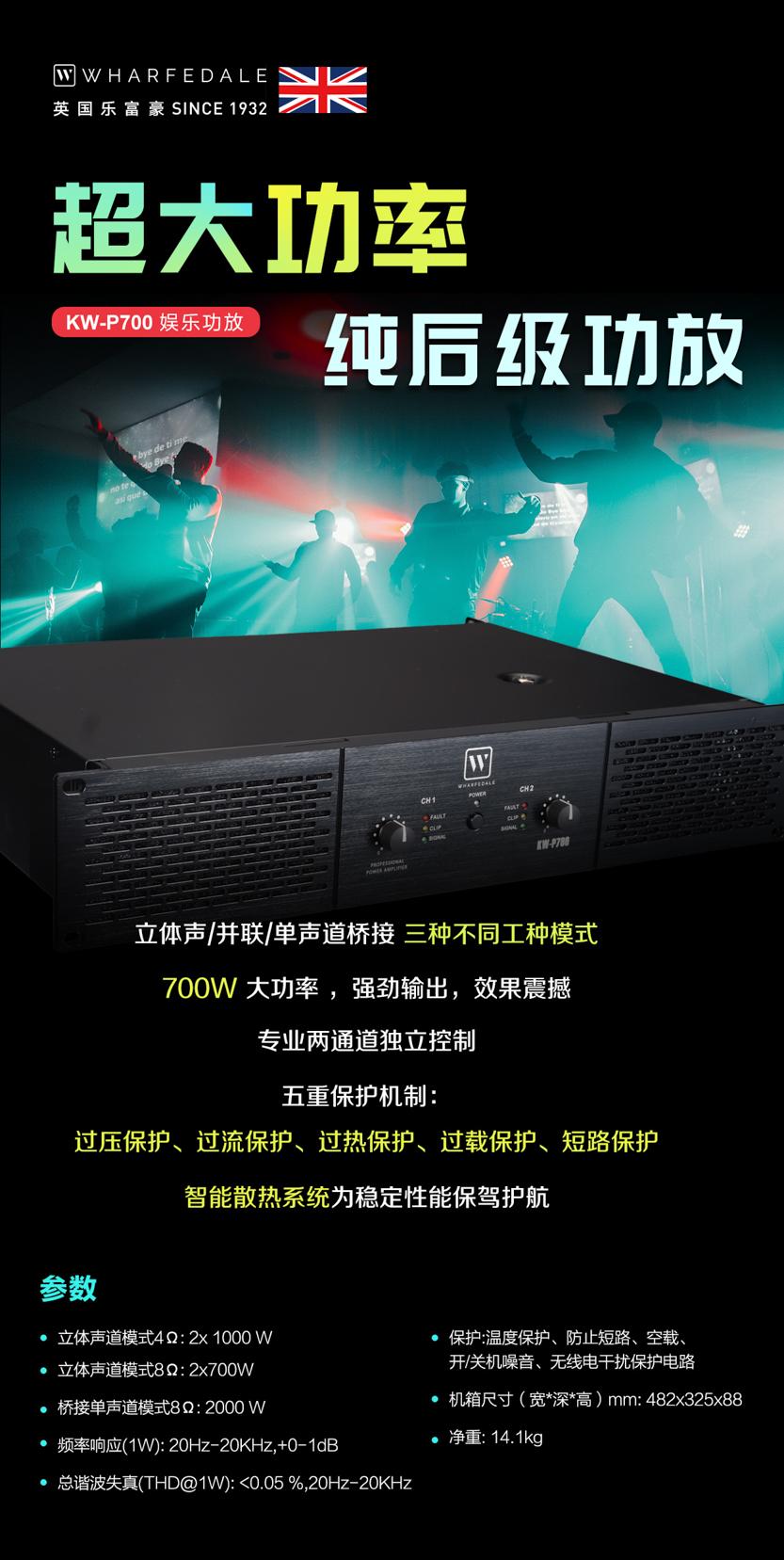 乐富豪KW-P700-娱乐功放.jpg