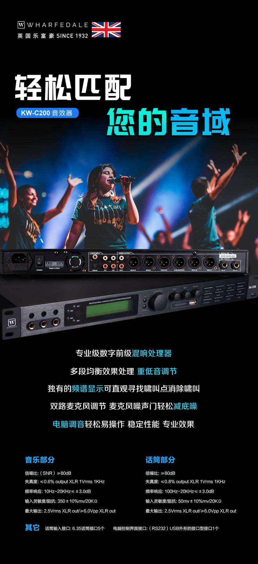 乐富豪KW-c200-音效器2.jpg